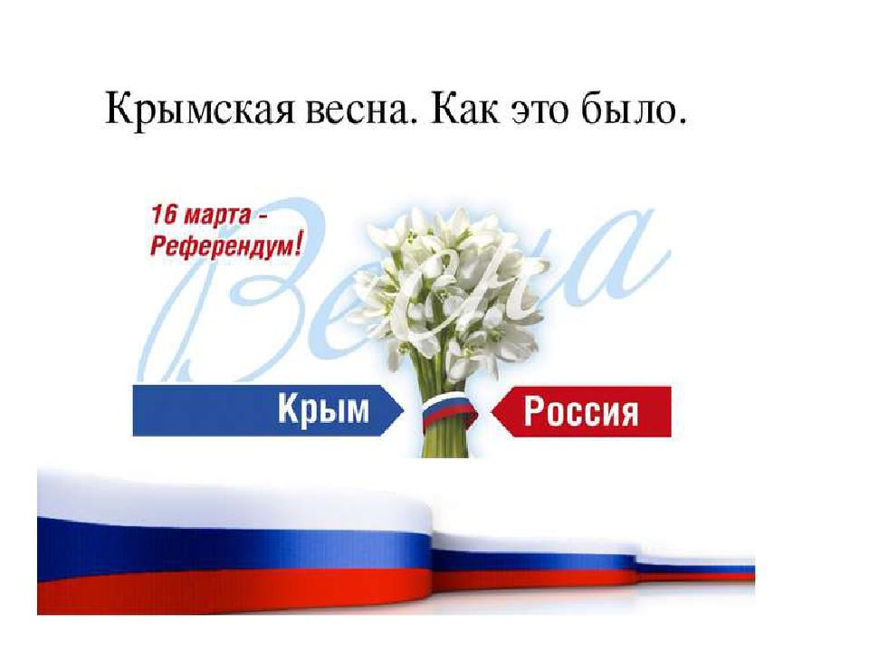 Крымская весна стихи для начальной школы