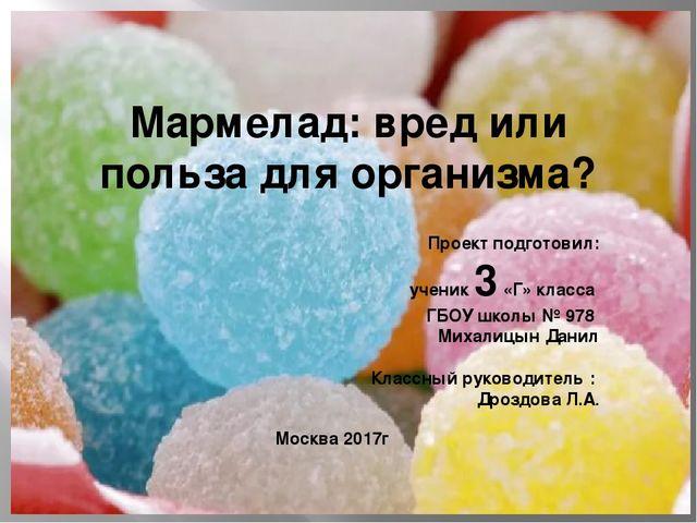 Мармелад на фруктозе польза и вред