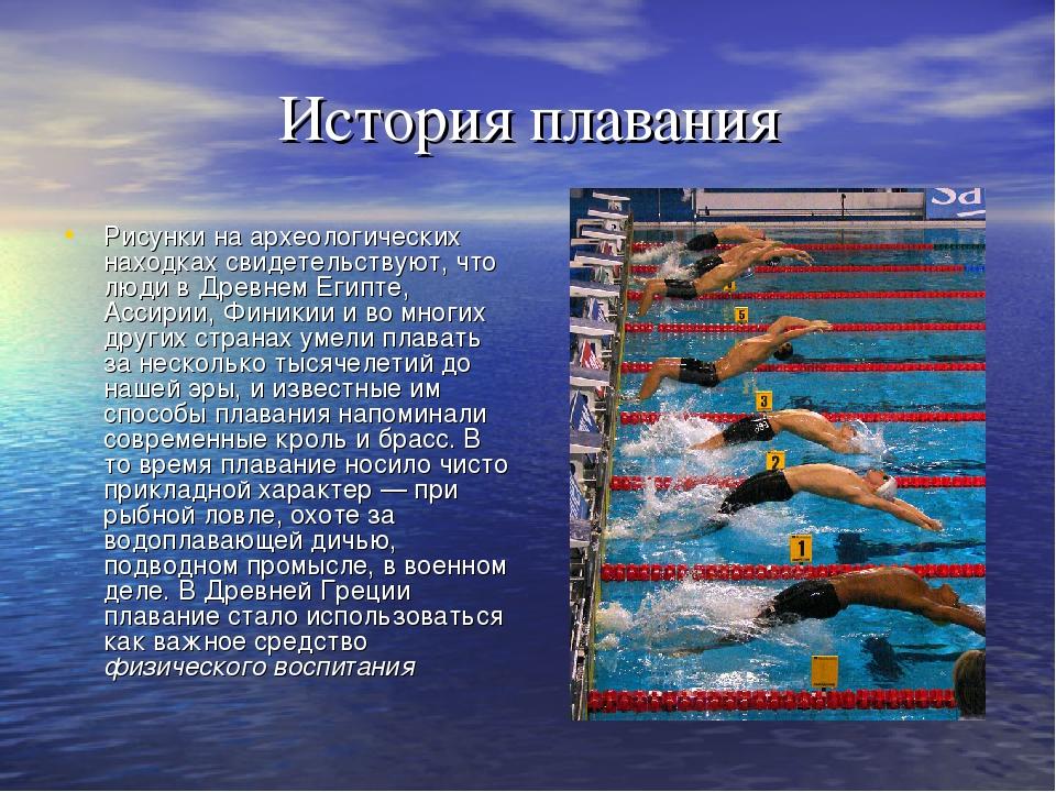реферат с картинками на тему плаванье еще фотографий