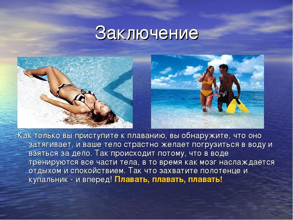 реферат с картинками на тему плаванье щеглы