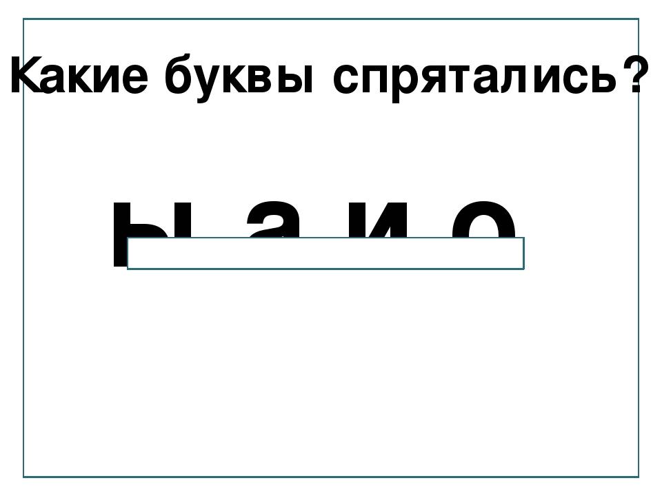 Какие буквы спрятались? ы а и о