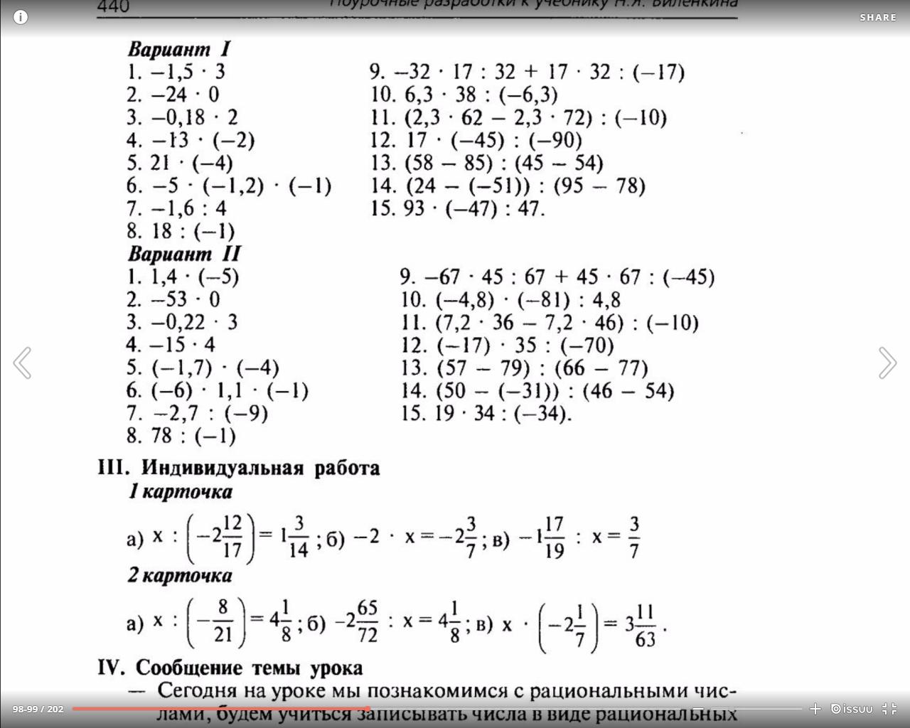 Решение задач действия с рациональными числами задачи pascal и решения