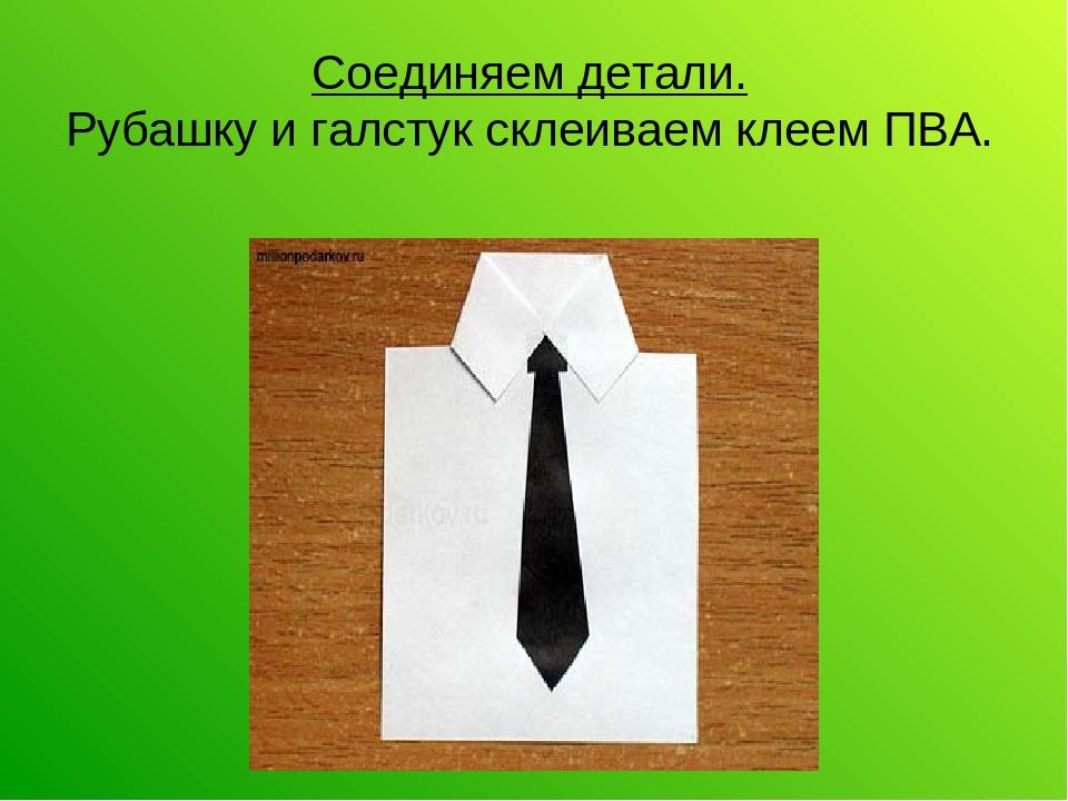 Изготовление открытки на 23 февраля 1 класс презентация, пасха