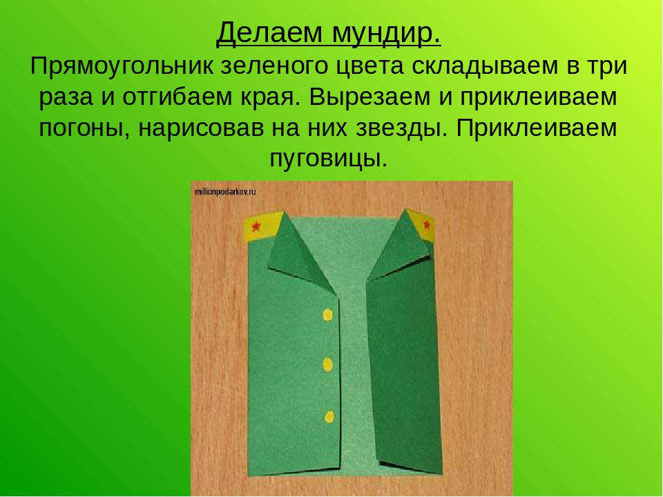 Красивая открытка, изготовление открытки на 23 февраля 1 класс презентация