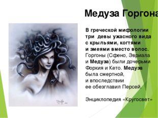 Медуза Горгона Вгреческой мифологии три девы ужасного вида скрыльями, когтя