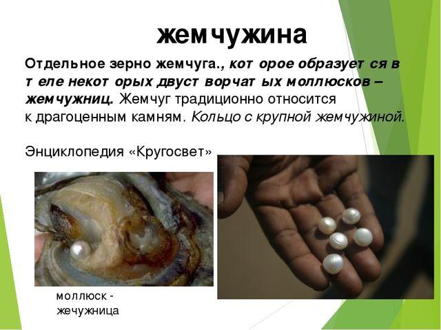 Отдельное зерно жемчуга., которое образуется в теле некоторых двустворчатых м...