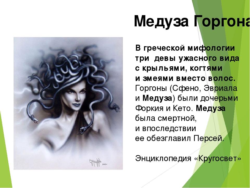 Медуза Горгона Вгреческой мифологии три девы ужасного вида скрыльями, когтя...