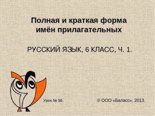 Полная и краткая форма имён прилагательных РУССКИЙ ЯЗЫК, 6 КЛАСС, Ч. 1. Урок