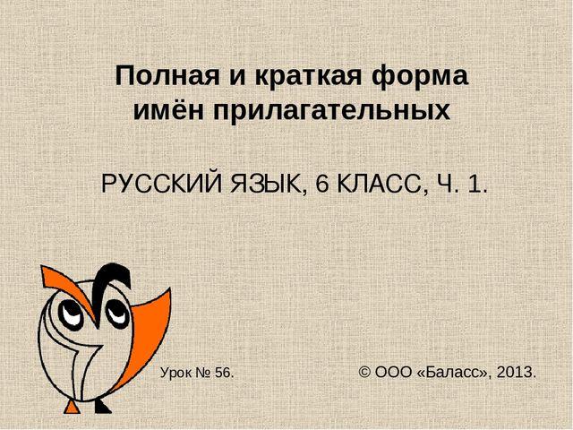 Полная и краткая форма имён прилагательных РУССКИЙ ЯЗЫК, 6 КЛАСС, Ч. 1. Урок...