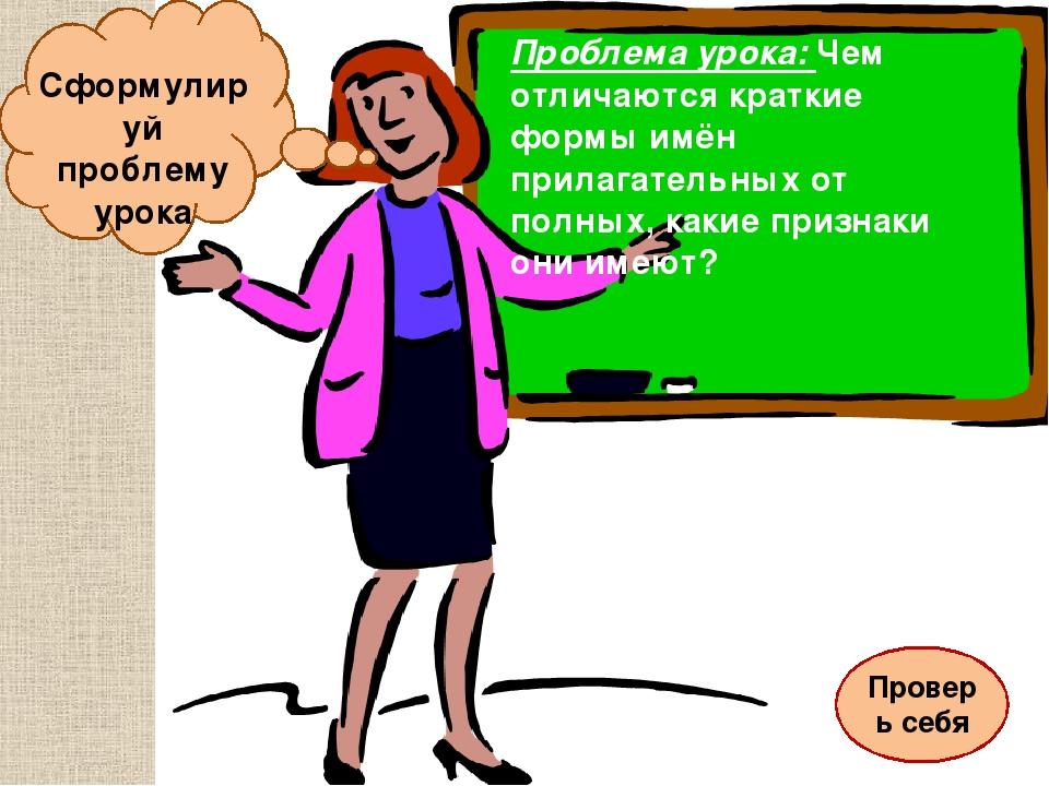 Сформулируй проблему урока Проблема урока: Чем отличаются краткие формы имён...