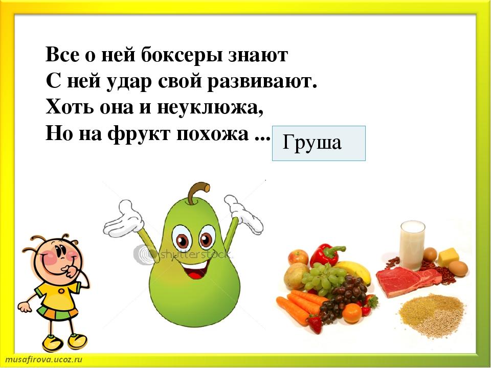 Стихи о здоровом питании