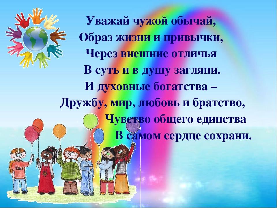 Стихи на тему дружбы народов