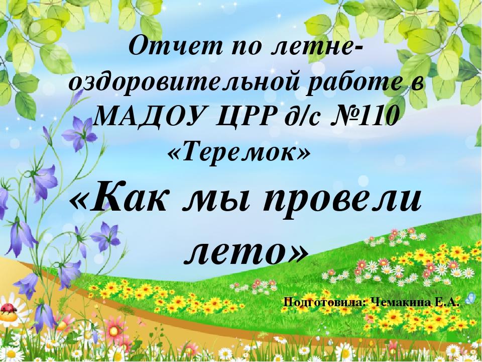 Отчет по летне-оздоровительной работе в МАДОУ ЦРР д/с №110 «Теремок» «Как мы...