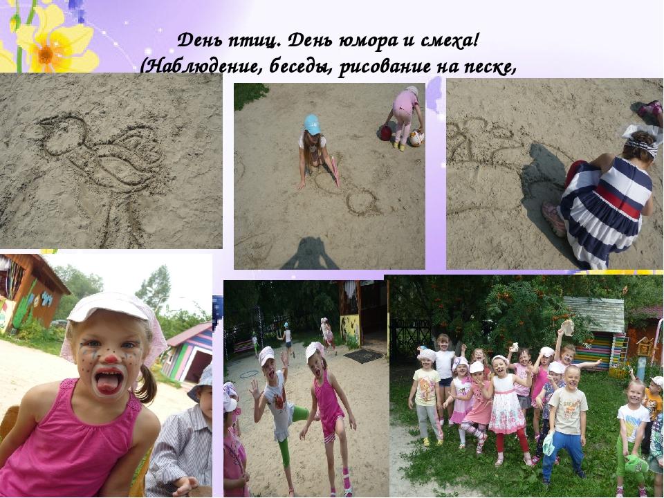 День птиц. День юмора и смеха! (Наблюдение, беседы, рисование на песке, акваг...