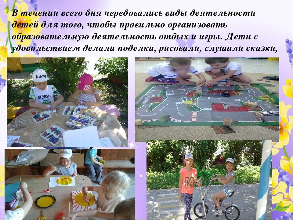 В течении всего дня чередовались виды деятельности детей для того, чтобы прав...