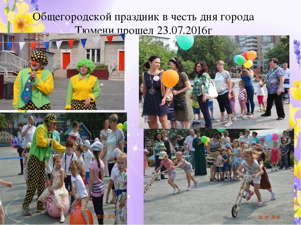 Общегородской праздник в честь дня города Тюмени прошел 23.07.2016г