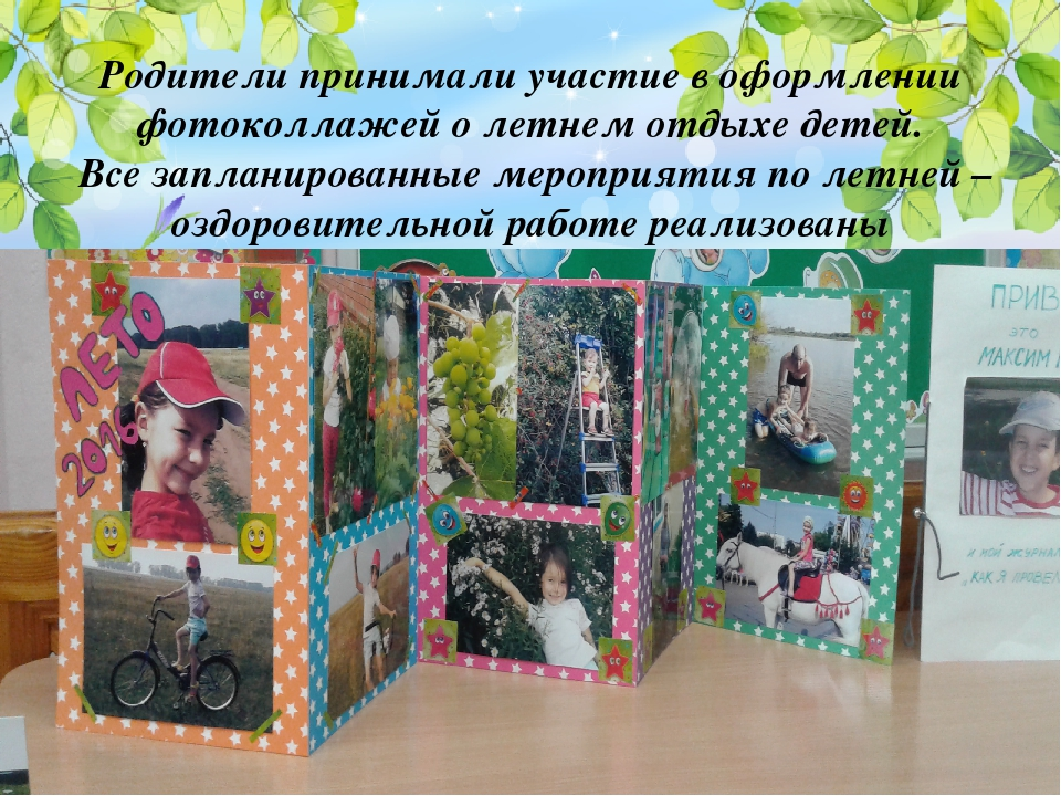 Родители принимали участие в оформлении фотоколлажей о летнем отдыхе детей. ...