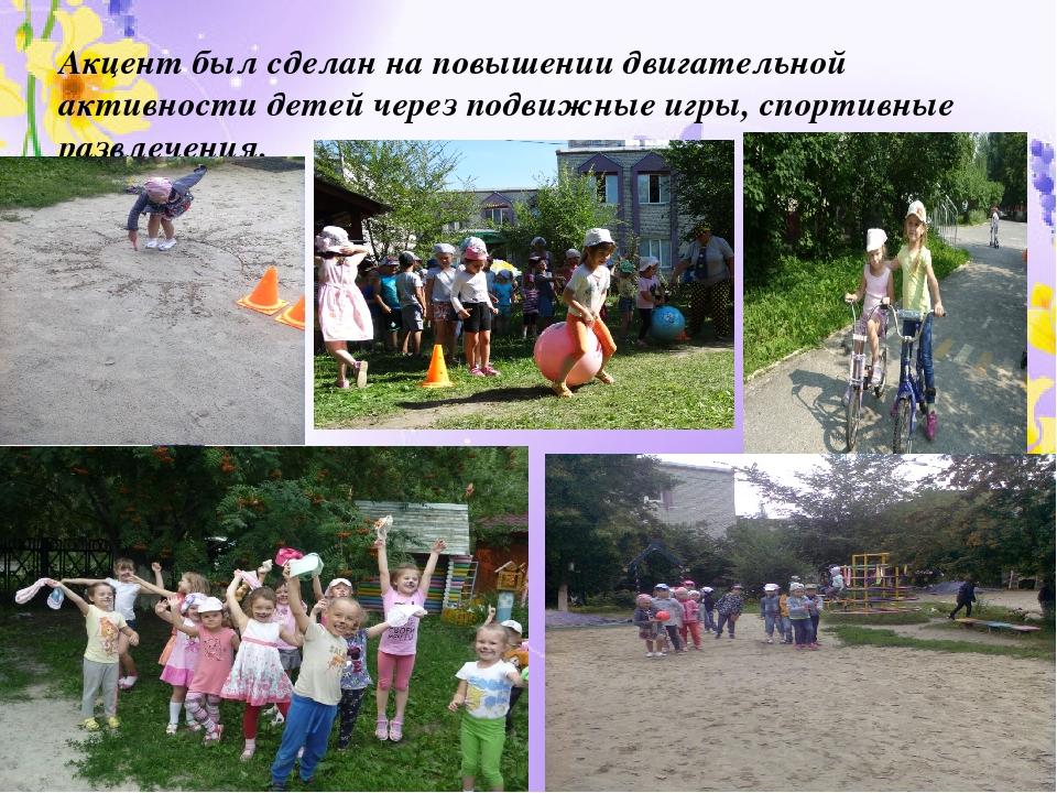 Акцент был сделан на повышениидвигательной активности детей черезподвижные...
