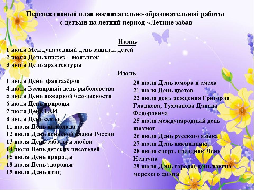 Июнь 1 июня Международный день защиты детей 2 июня День книжек – малышек 3 ию...