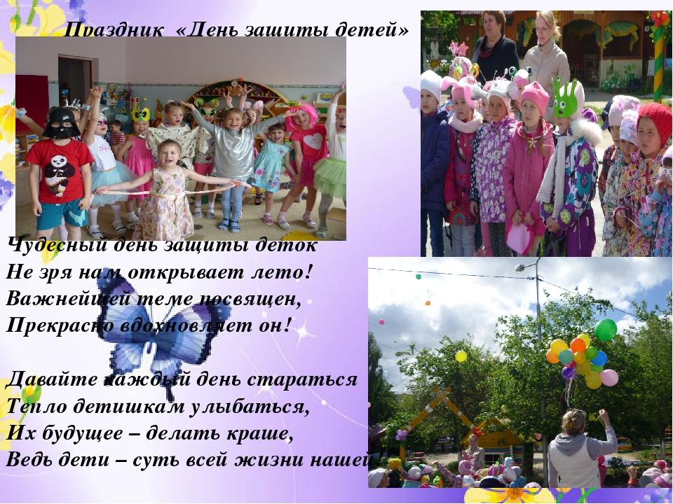 Праздник «День защиты детей» Чудесный день защиты деток Не зря нам открывает...