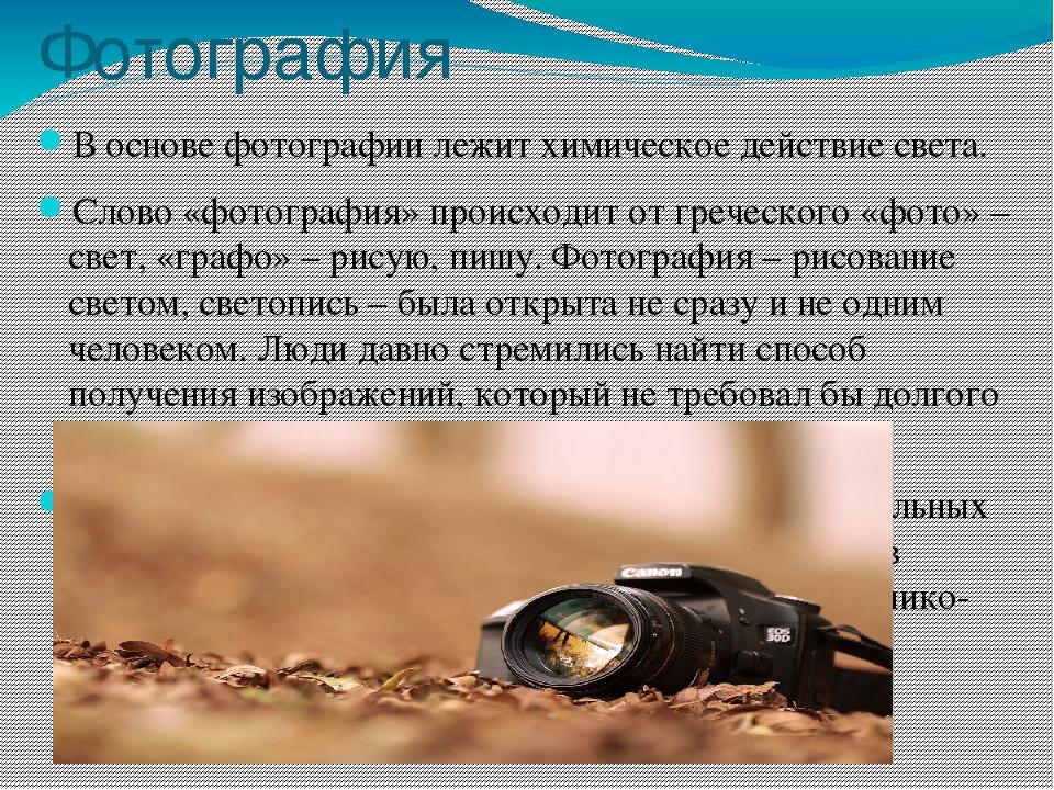 сайтах есть химическое действие света фотография среда действия