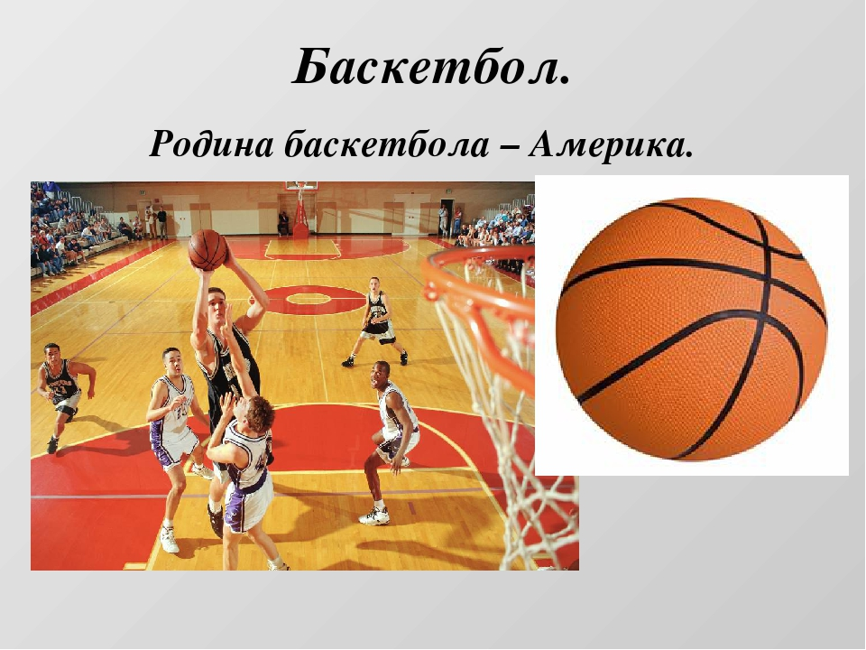 the history and development of basketball Basketball is a sport played by two teams of five players on a rectangular court the objective is to shoot a ball through a hoop 10 feet high mounted to a backboard at each end it was invented in 1891 by james naismith, a teacher in springfield, massachusetts click for more facts or worksheets on basketball.