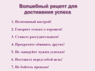 1. Позитивный настрой! 2. Говорите только о хорошем! 3. Станьте рассудительны
