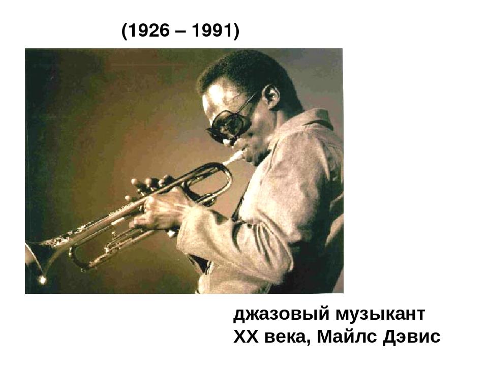 джазовый музыкант XX века, Майлс Дэвис (1926 – 1991)