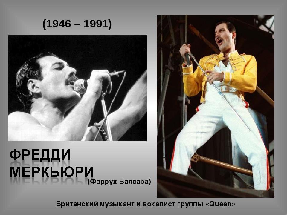 (1946 – 1991) Британский музыкант и вокалист группы «Queen» (Фаррух Балсара)