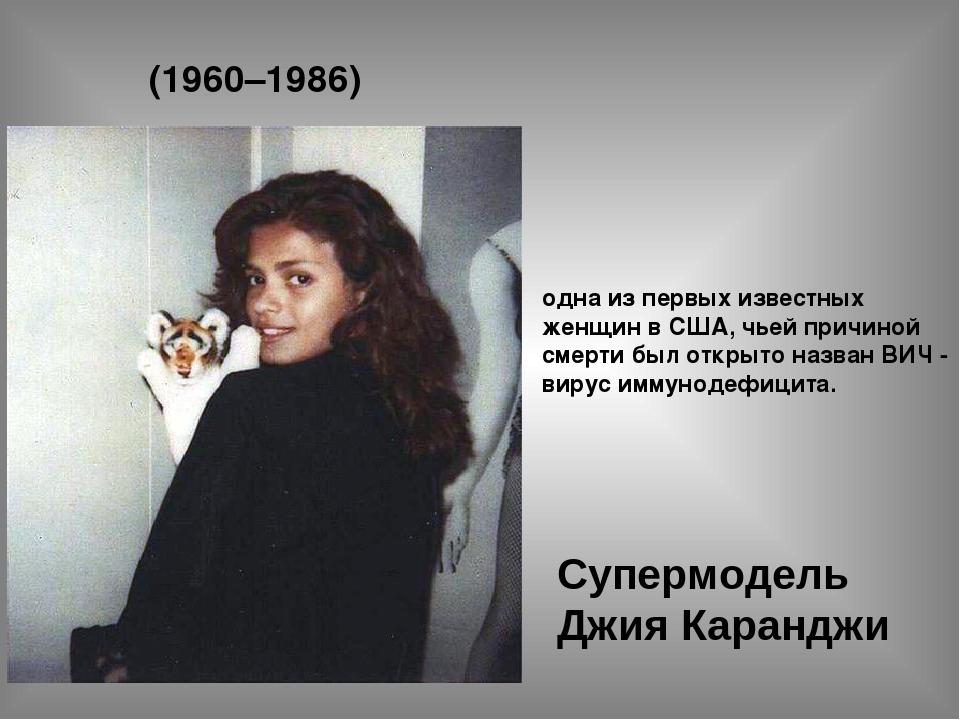 Супермодель Джия Каранджи (1960–1986) одна из первых известных женщин в США,...