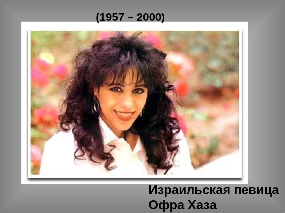 Израильская певица Офра Хаза (1957 – 2000)