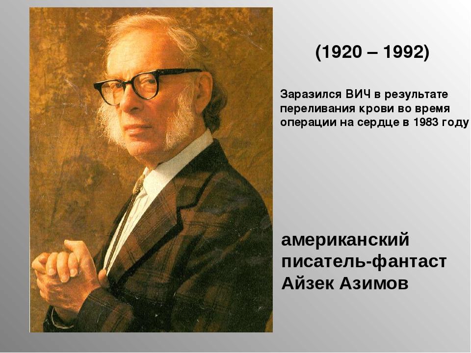 американский писатель-фантаст Айзек Азимов (1920 – 1992) Заразился ВИЧ в резу...