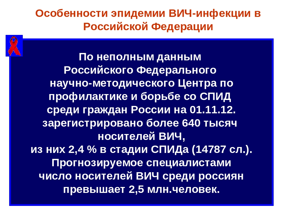 * Особенности эпидемии ВИЧ-инфекции в Российской Федерации По неполным данным...