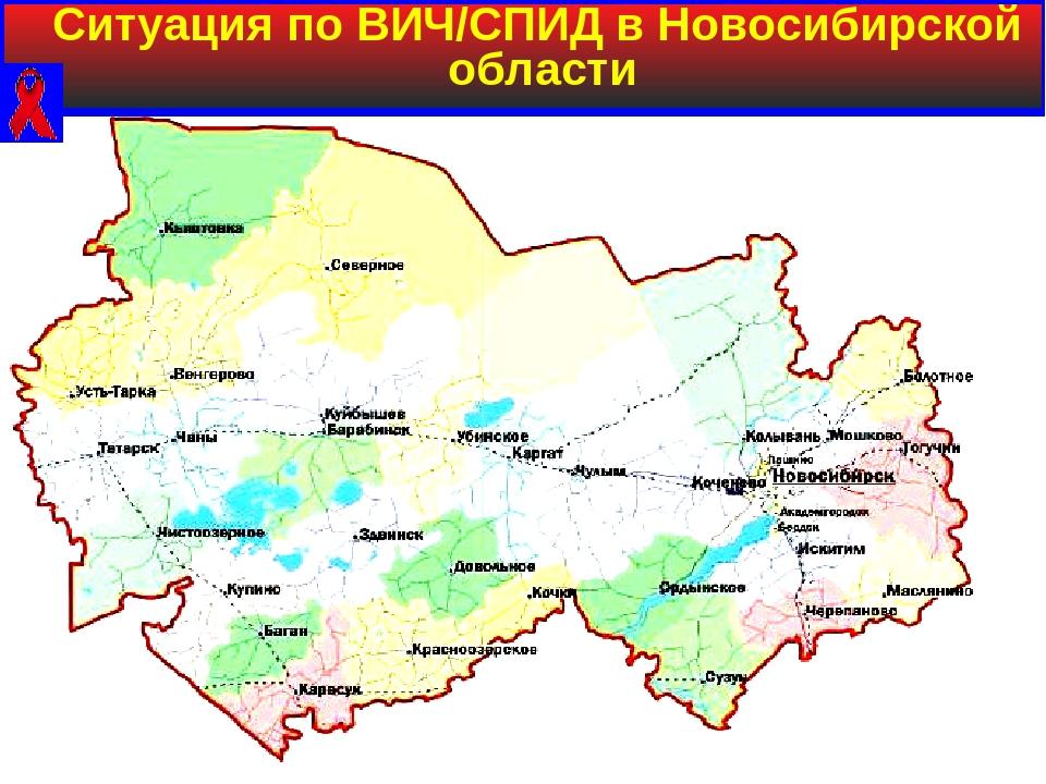 * Ситуация по ВИЧ/СПИД в Новосибирской области