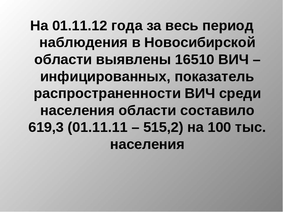 На 01.11.12 года за весь период наблюдения в Новосибирской области выявлены 1...