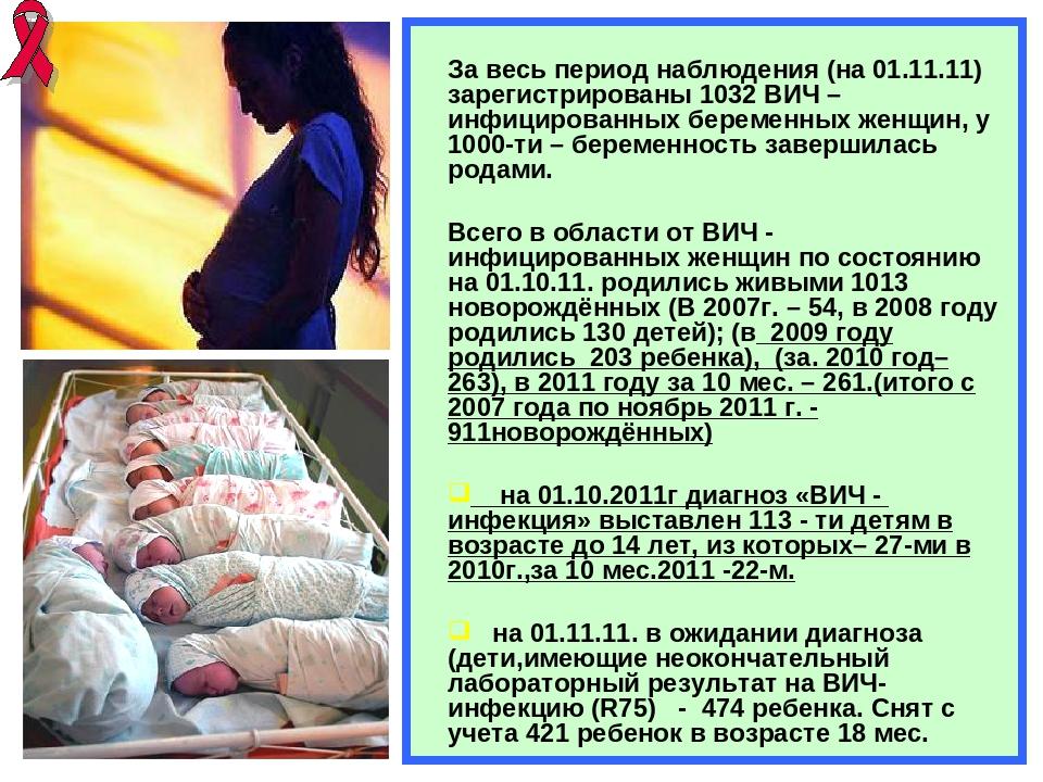 * За весь период наблюдения (на 01.11.11) зарегистрированы 1032 ВИЧ – инфицир...