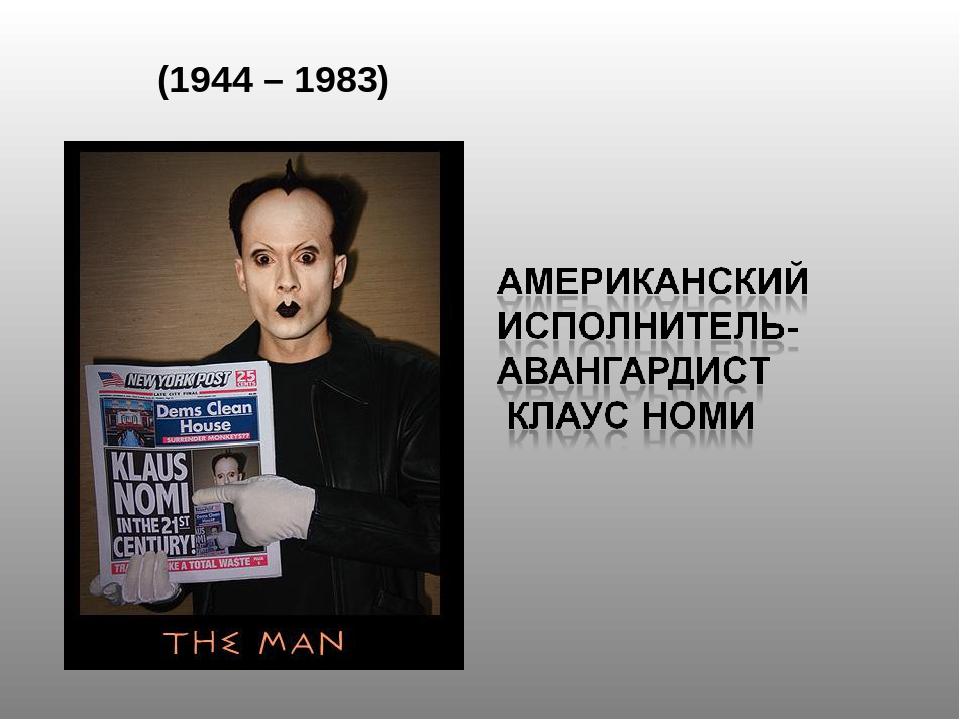 (1944 – 1983)