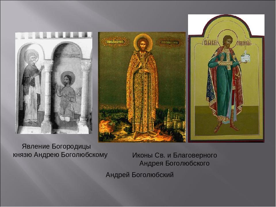 белье купить икону андрея князя боголюбского вариант белье включениями