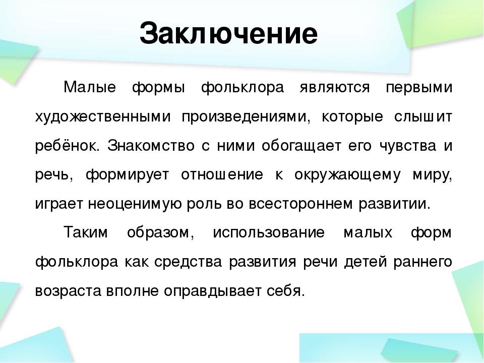 Ср Группа Знакомство С Малыми Фольклерными Формами