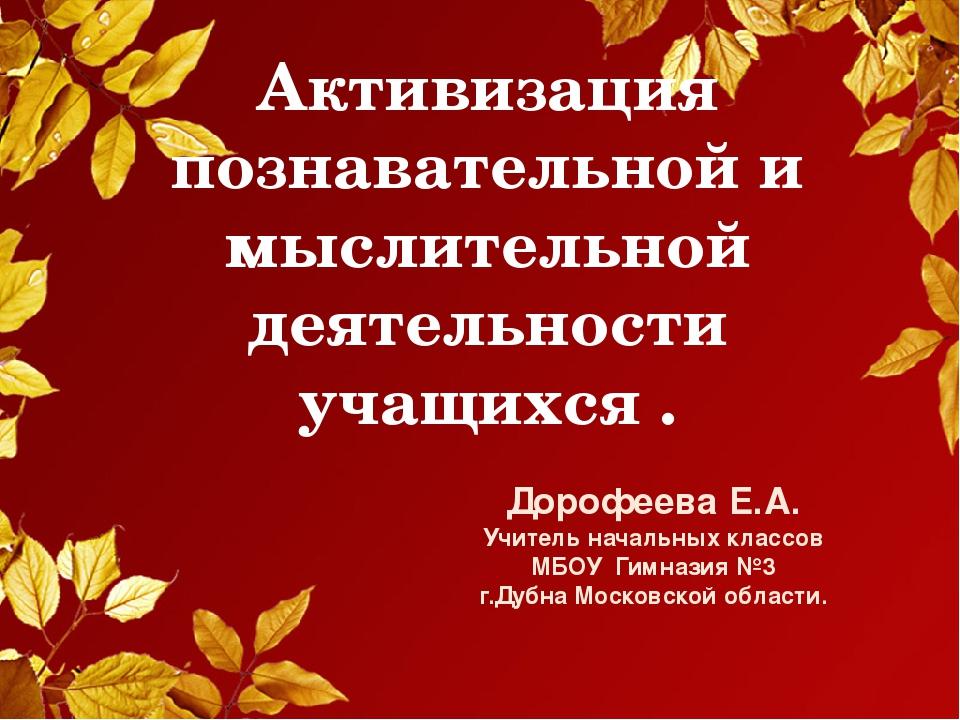 Активизация познавательной и мыслительной деятельности учащихся . Дорофеева Е...