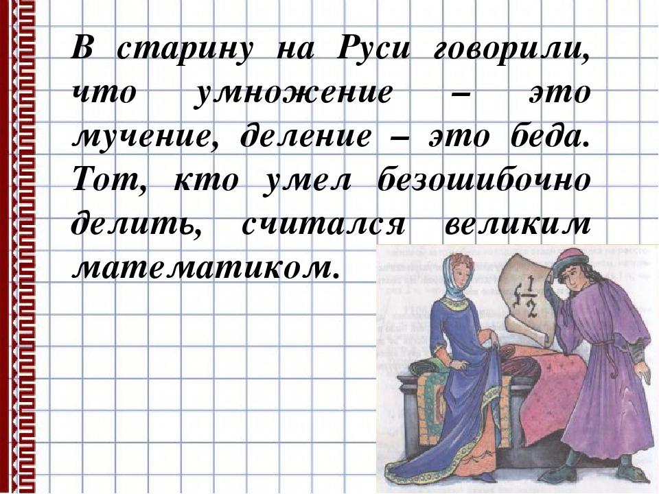 математика древней руси картинки цитата