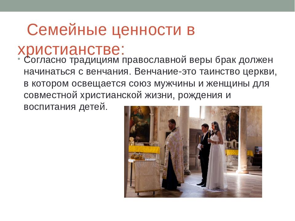 Цветущие яблони, орксэ 4 класс открытка православные традиции и семейные ценности