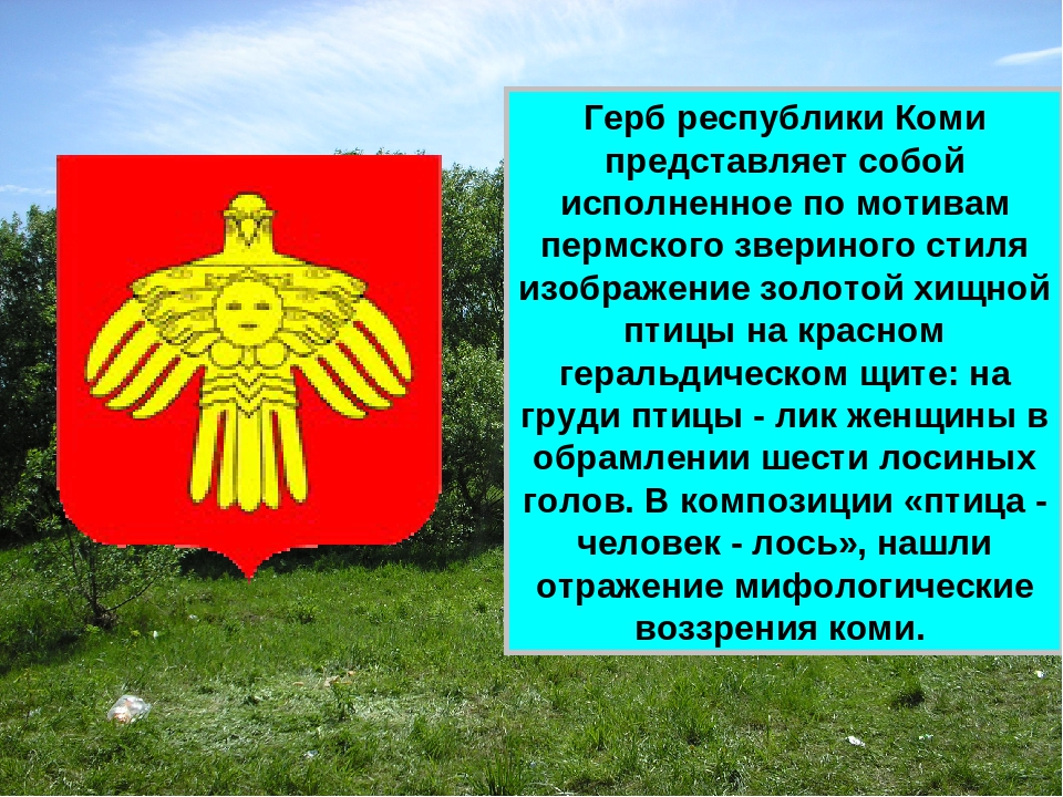 Картинки символов республики коми