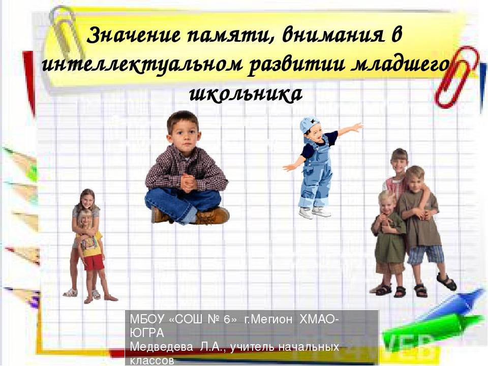 Значение памяти, внимания в интеллектуальном развитии младшего школьника МБОУ...