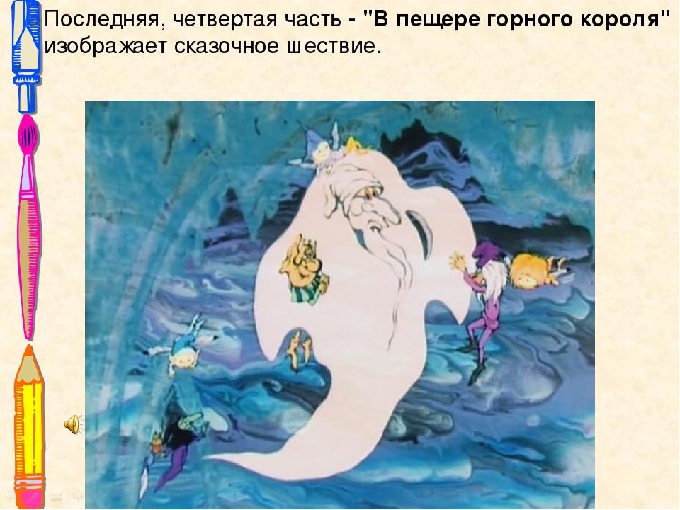 Февронии картинки, картинки к музыке грига в пещере горного короля