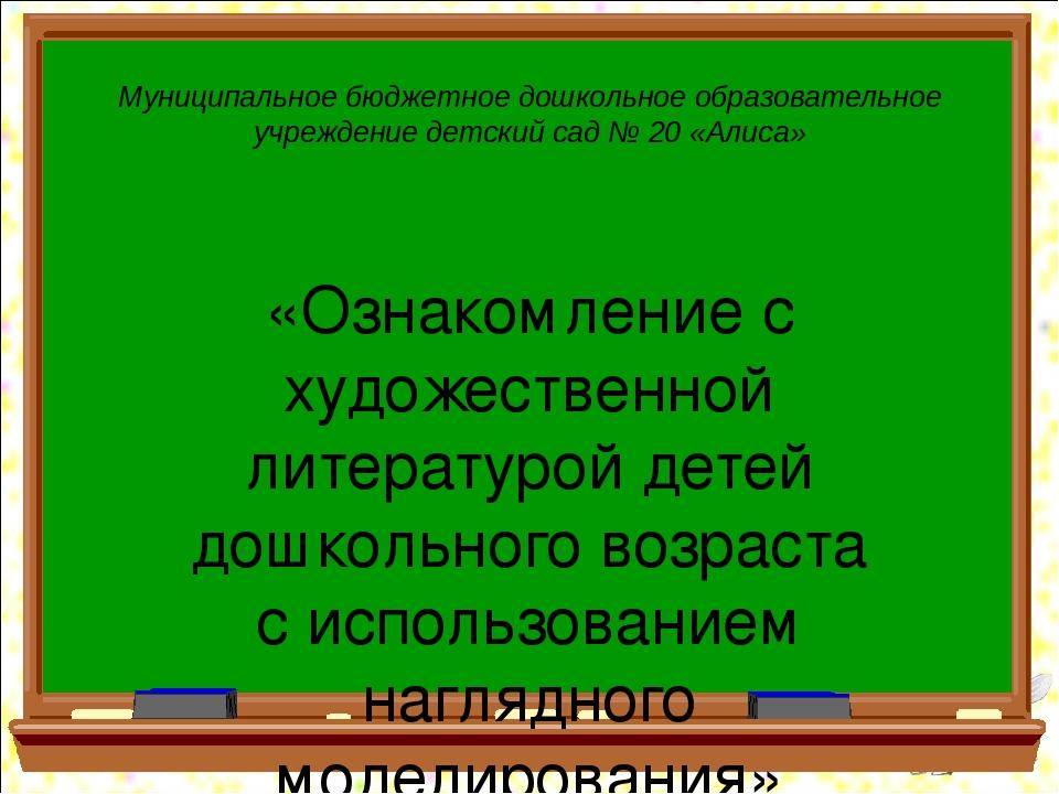 Муниципальное бюджетное дошкольное образовательное учреждение детский сад № 2...