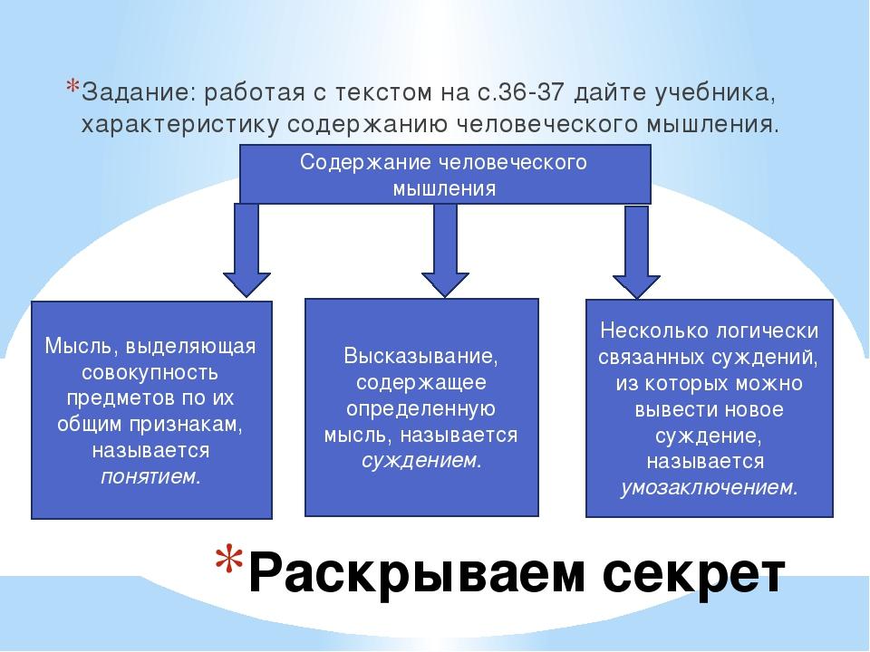 Раскрываем секрет Задание: работая с текстом на с.36-37 дайте учебника, харак...