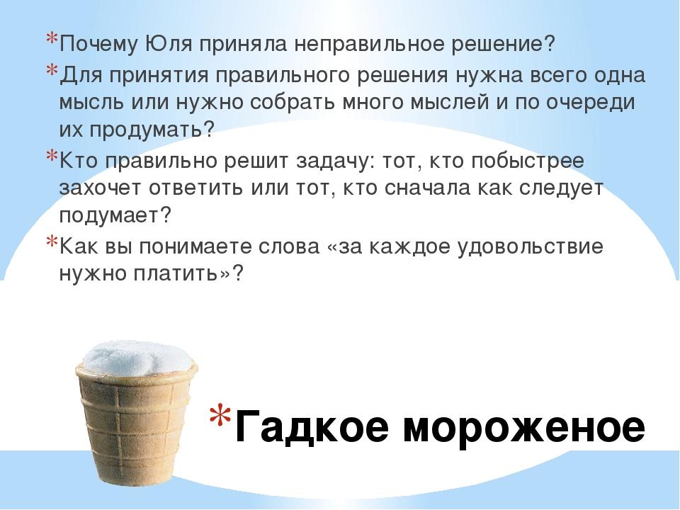 Гадкое мороженое Почему Юля приняла неправильное решение? Для принятия правил...