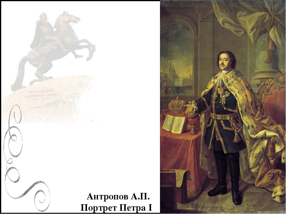 Антропов А.П. Портрет Петра I