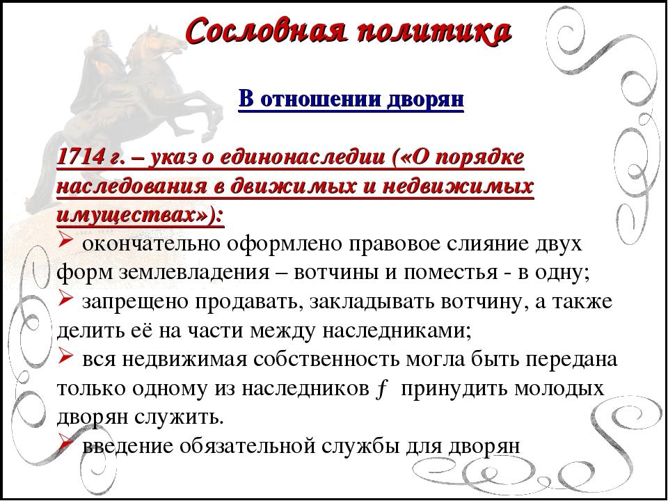 Сословная политика В отношении дворян 1714 г. – указ о единонаследии («О пор...
